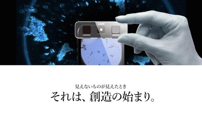 smartphoneleye
